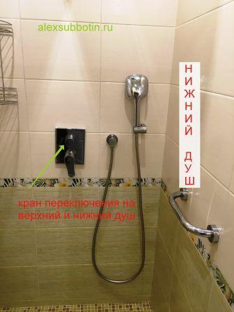 инсульт гигиена душ