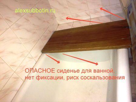 инсульт сиденье ванна