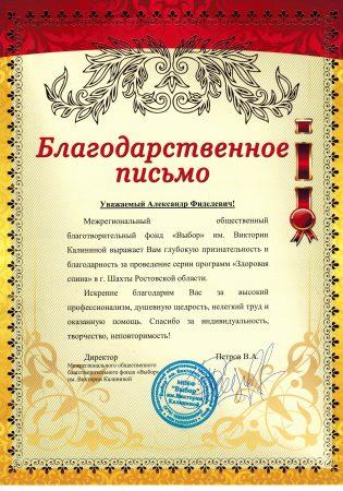Александр Субботин реабилитация
